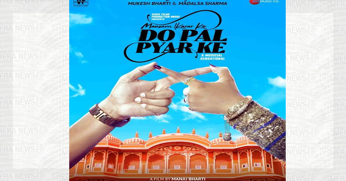 http://meranews.in/backend/main_imgs/DoPalPyarKe_first-teaser-poster-of-mausam-ikrar-ke-do-pal-pyar-ke-released_0.jpg