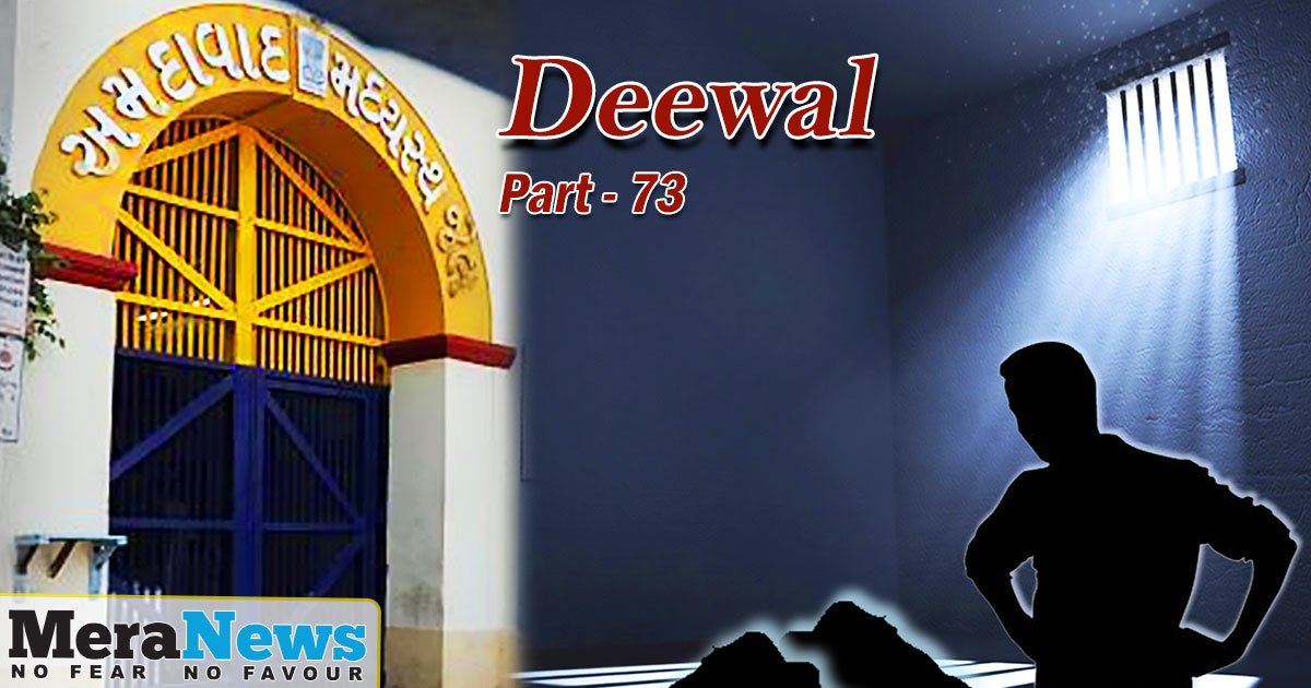 http://meranews.in/backend/main_imgs/ENGLISH-part-73_deewal-the-story-of-the-sabarmati-jailbreak-attempt-part73_0.jpg