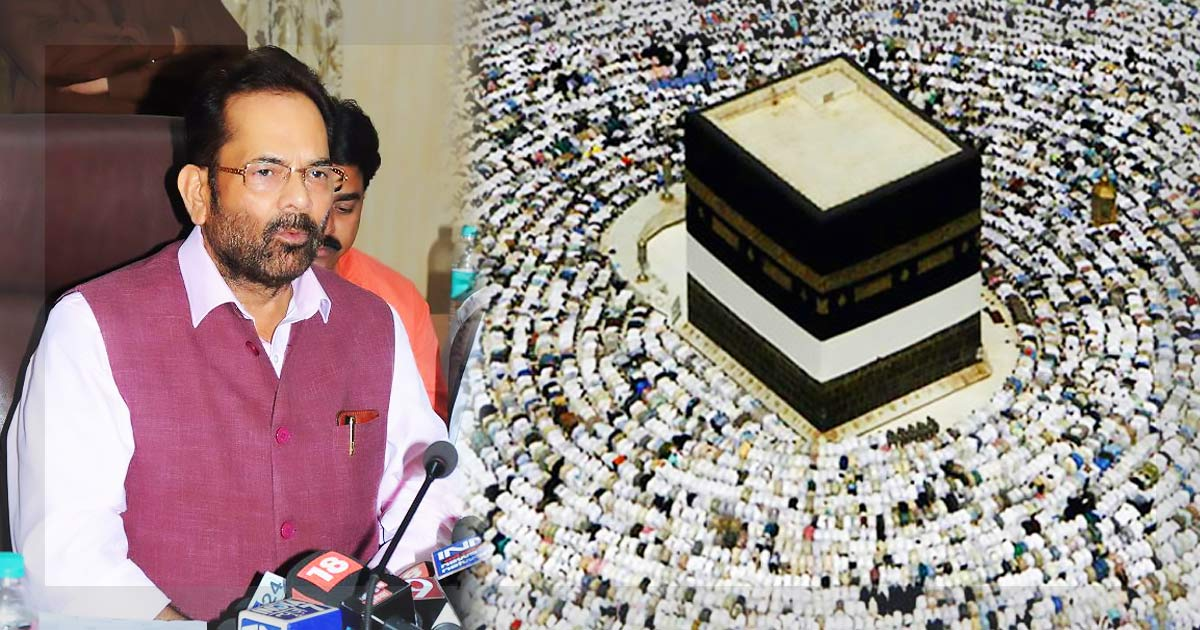 http://meranews.in/backend/main_imgs/HajjSubsidy_indias-haj-quota-increased-record-number-of-pilgrims-this-year-no-subsidy_0.jpg