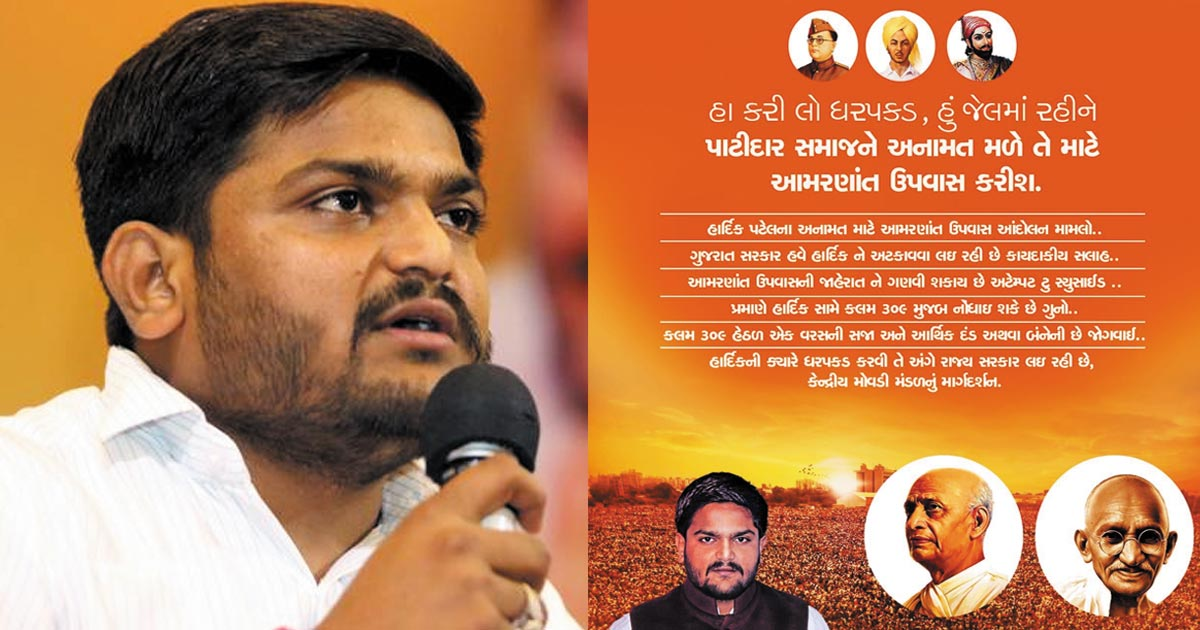 http://meranews.in/backend/main_imgs/HardikPatel_who-is-hardik-patel-trying-to-fool-the-patidars-or-himself_0.jpg