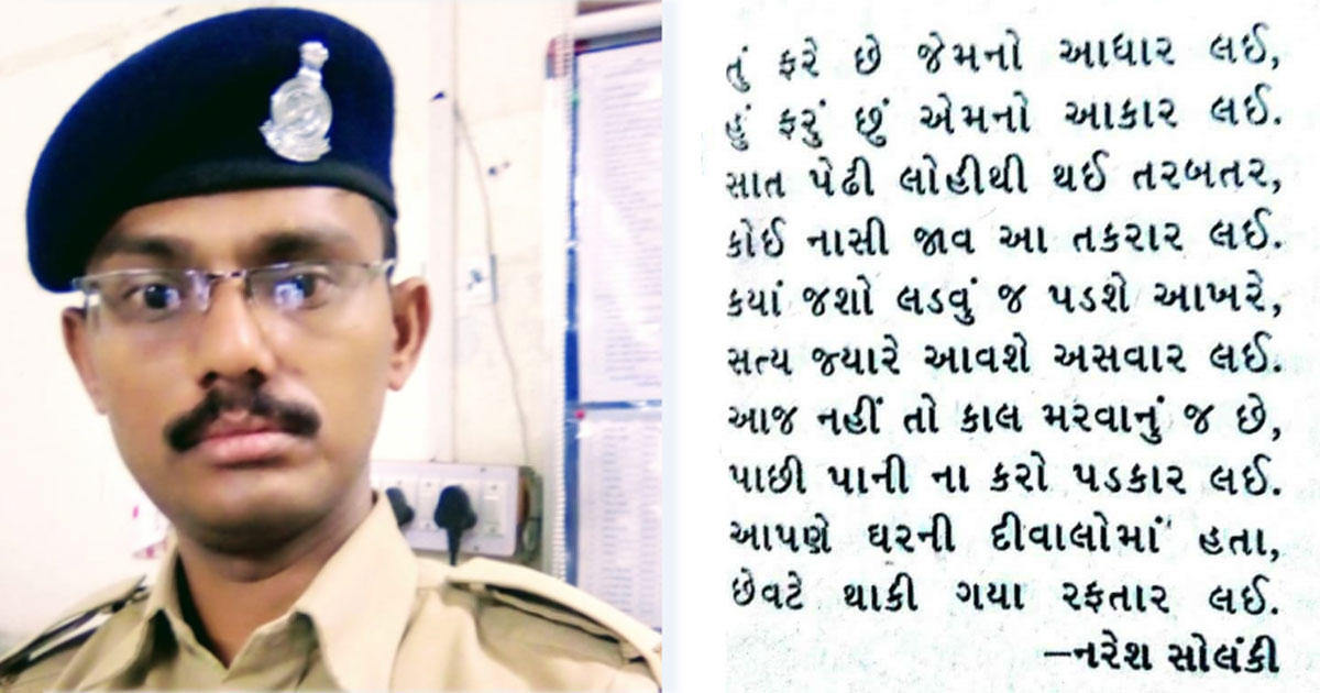 http://meranews.in/backend/main_imgs/NareshSolankiPhD_this-rajkot-police-constable-will-now-be-addressed-as-doctor-know-why_0.jpg