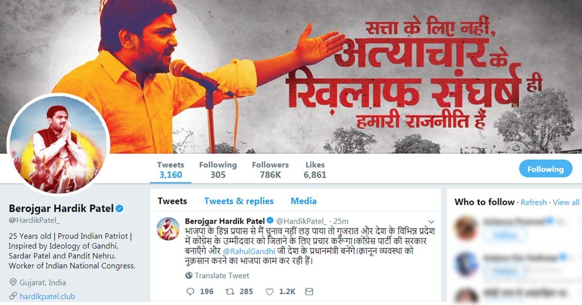 http://meranews.in/backend/main_imgs/hardik-patel-twitter_hardik-patel-also-changed-their-name-on-twitter-became-berojgar-hardik-patel_0.jpg