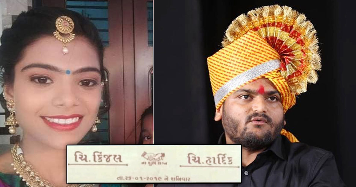http://meranews.in/backend/main_imgs/hardikpatel-kinjalpatel-marriage_Gujarat-PAAS-Hardik-Patel-to-get-married-on-Jan-26_0.jpg