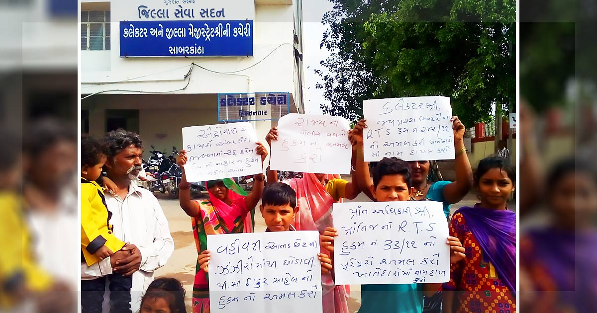 http://meranews.in/backend/main_imgs/himantnagar_tired-of-red-tape-dalit-family-seeks-permission-to-commit-suicide_0.jpg